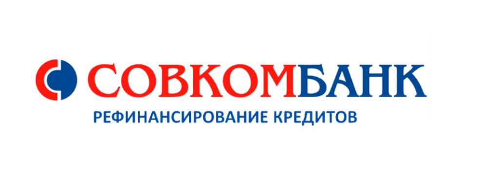Рефинансирование в Совкомбанке
