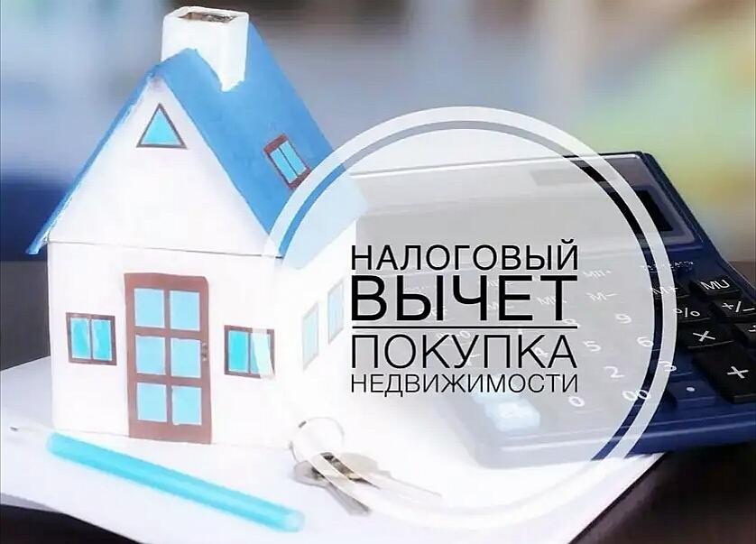 Налоговый вычет при покупке недвижимости.
