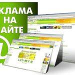 Реклама на сайте. Онлайн маркетинг
