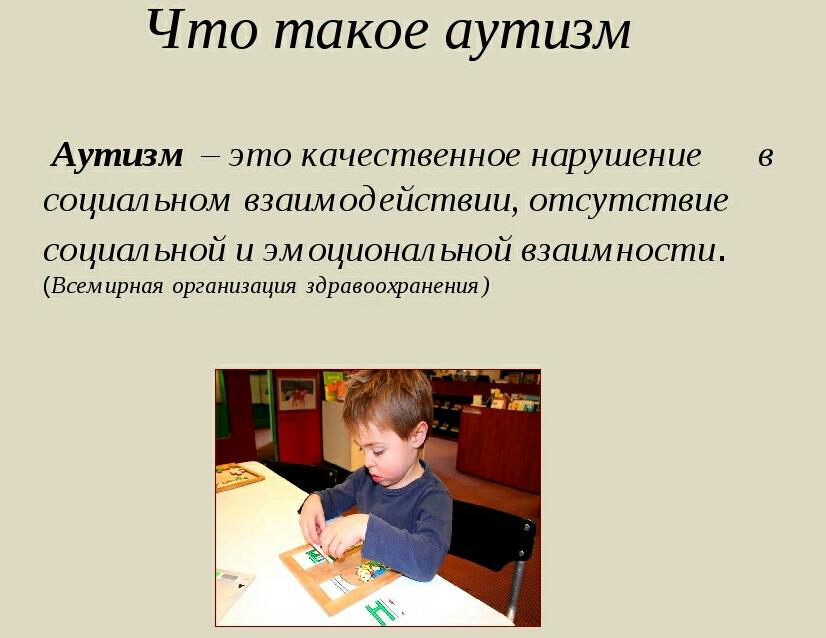 Понимание Аутизма